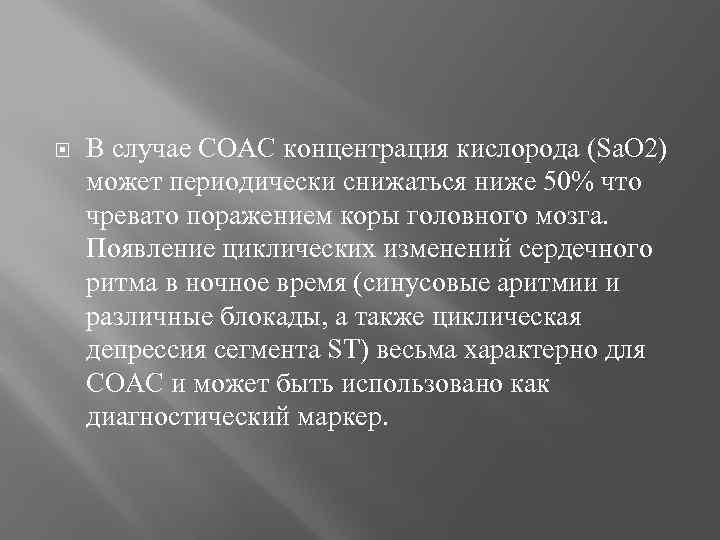 В случае СОАС концентрация кислорода (Sa. O 2) может периодически снижаться ниже 50%