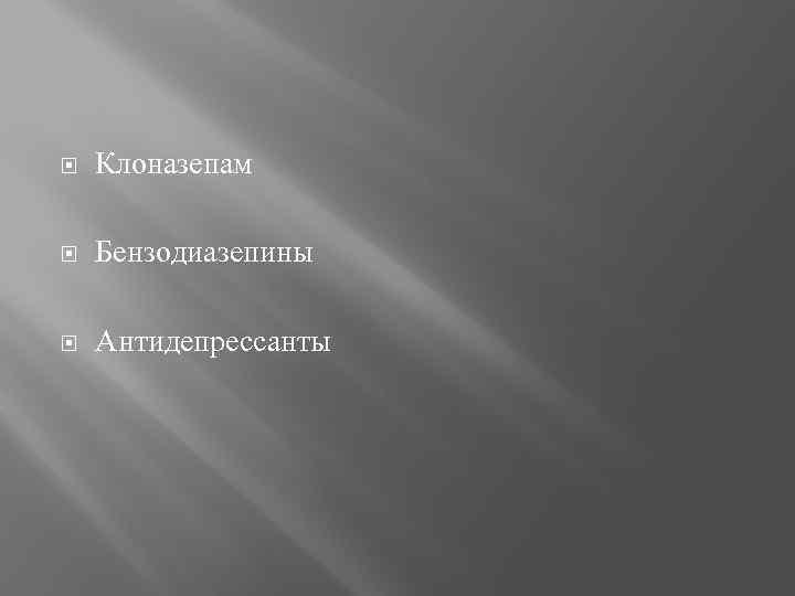 Клоназепам Бензодиазепины Антидепрессанты