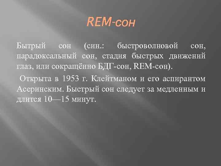 REM-сон Бытрый сон (син. : быстроволновой сон, парадоксальный сон, стадия быстрых движений глаз, или