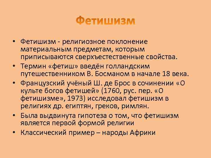 Фетишизм как форма первоначальной религии огромное!