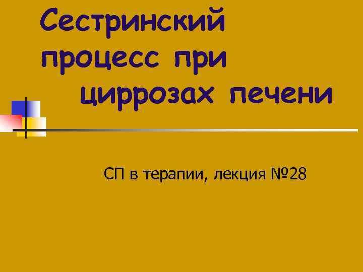 Сестринский процесс при циррозах печени СП в терапии, лекция № 28