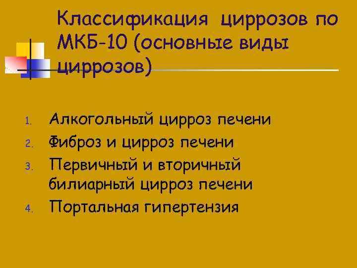Классификация циррозов по МКБ-10 (основные виды циррозов) 1. 2. 3. 4. Алкогольный цирроз печени
