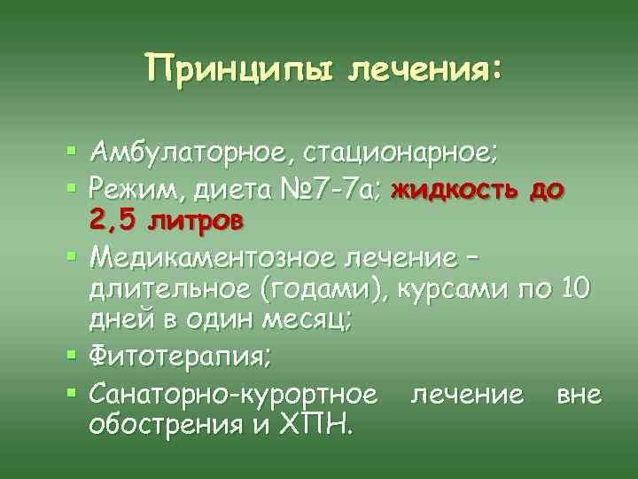 Принципы лечения: § Амбулаторное, стационарное; § Режим, диета № 7 -7 а; жидкость до