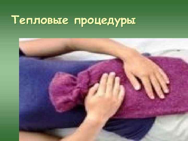 Тепловые процедуры