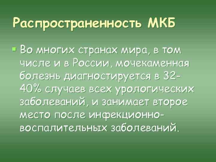 Распространенность МКБ § Во многих странах мира, в том числе и в России, мочекаменная