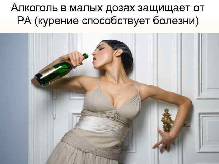 Алкоголь в малых дозах при простатите
