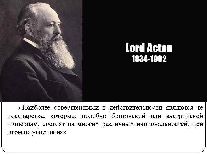 lord acton condemns nationalism Danilo kiš, karl marx, lord acton quotations on nationalism a state which is incompetent to satisfy different races condemns itself – lord acton.