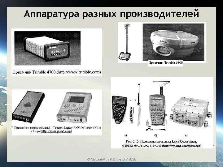 Аппаратура разных производителей © Мусалимов Р. С. , Баш. ГУ 2016