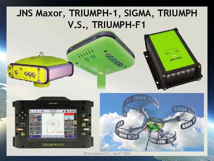 JNS Maxor, TRIUMPH-1, SIGMA, TRIUMPH V. S. , TRIUMPH-F 1 © Мусалимов Р. С.