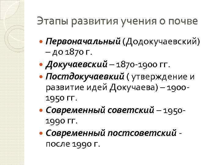 Этапы развития учения о почве Первоначальный (Додокучаевский) – до 1870 г. Докучаевский – 1870