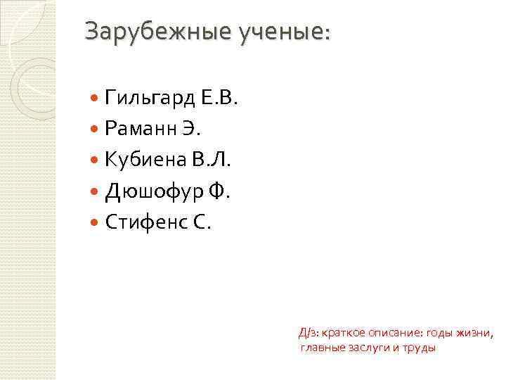 Зарубежные ученые: Гильгард Е. В. Раманн Э. Кубиена В. Л. Дюшофур Ф. Стифенс С.