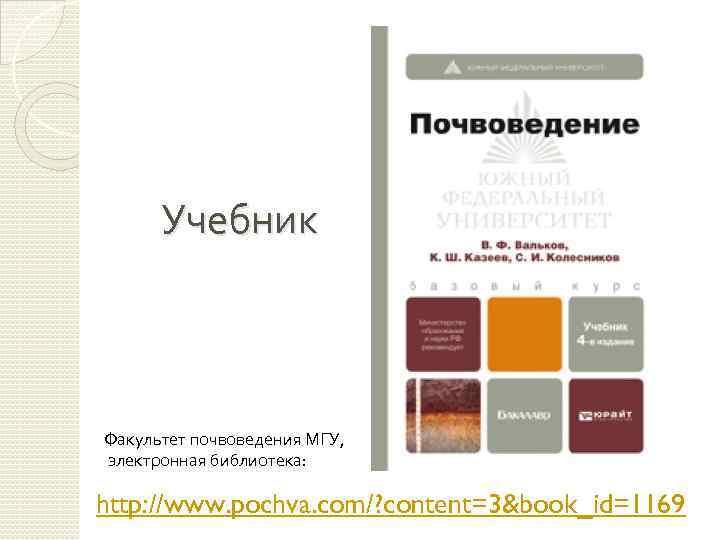 Учебник Факультет почвоведения МГУ, электронная библиотека: http: //www. pochva. com/? content=3&book_id=1169