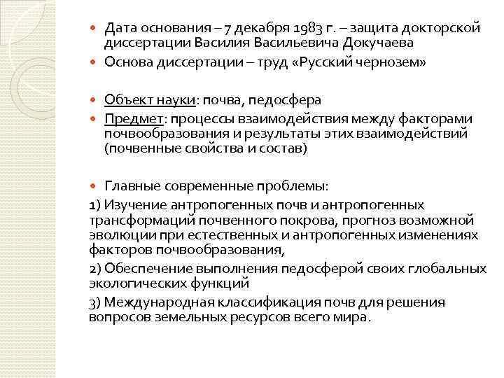 Дата основания – 7 декабря 1983 г. – защита докторской диссертации Василия Васильевича Докучаева
