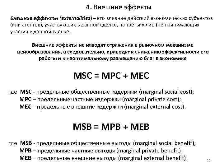 4. Внешние эффекты (externalities) – это влияние действий экономических субъектов (или агентов), участвующих в