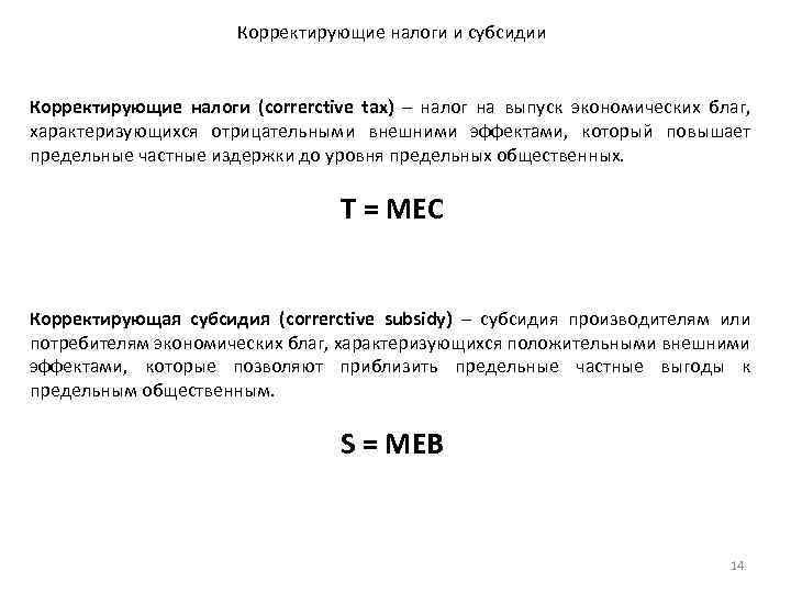 Корректирующие налоги и субсидии Корректирующие налоги (correrctive tax) – налог на выпуск экономических благ,