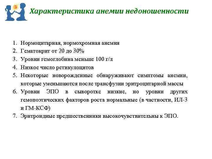 Характеристика анемии недоношенности 1. 2. 3. 4. 5. Нормоцитарная, нормохромная анемия Гематокрит от 20