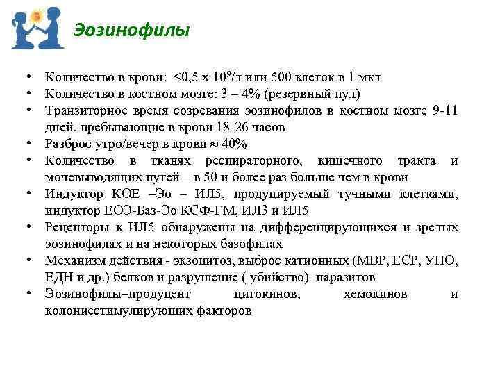 Эозинофилы • Количество в крови: 0, 5 х 109/л или 500 клеток в 1