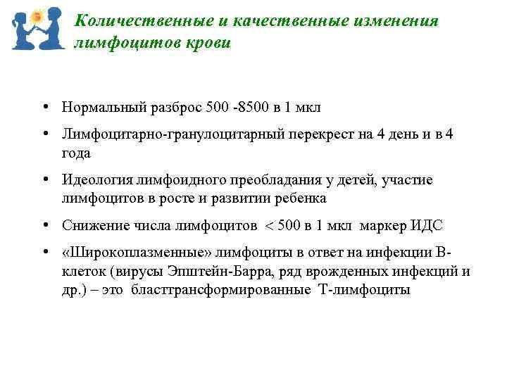 Количественные и качественные изменения лимфоцитов крови • Нормальный разброс 500 8500 в 1 мкл