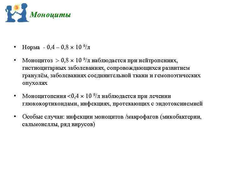 Моноциты • Норма 0, 4 – 0, 8 10 9/л • Моноцитоз 0, 8