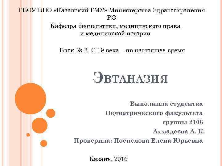 ГБОУ ВПО «Казанский ГМУ» Министерства Здравоохранения РФ Кафедра биомедэтики, медицинского права и медицинской истории