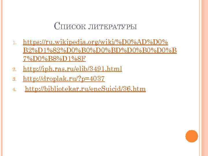 СПИСОК ЛИТЕРАТУРЫ 1. 2. 3. 4. https: //ru. wikipedia. org/wiki/%D 0%AD%D 0% B 2%D