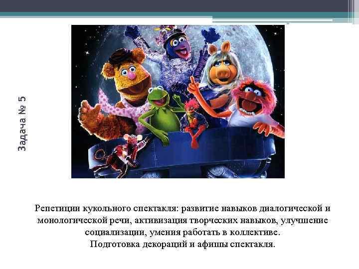 Задача № 5 Репетиции кукольного спектакля: развитие навыков диалогической и монологической речи, активизация творческих