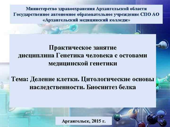 Министерство здравоохранения Архангельской области LOGO Государственное автономное образовательное учреждение СПО АО «Архангельский медицинский колледж»