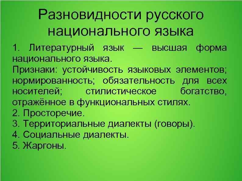 Разновидности русского национального языка 1. Литературный язык — высшая форма национального языка. Признаки: устойчивость