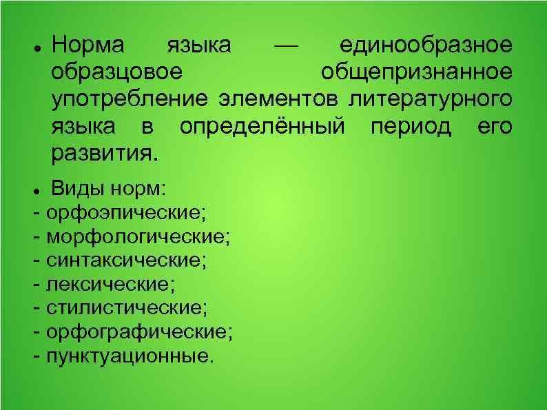 Норма языка — единообразное образцовое общепризнанное употребление элементов литературного языка в определённый период