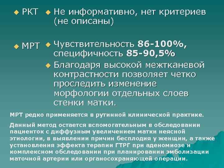 u РКТ u u МРТ Не информативно, нет критериев (не описаны) u Чувствительность 86