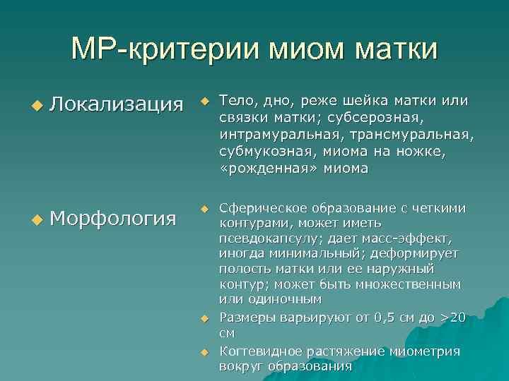 МР-критерии миом матки u u Локализация Морфология u u Тело, дно, реже шейка матки