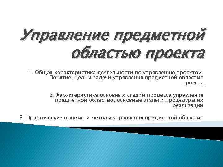 Управление предметной областью проекта 1. Общая характеристика деятельности по управлению проектом. Понятие, цель и