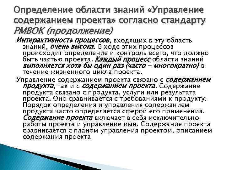 Определение области знаний «Управление содержанием проекта» согласно стандарту PMBOK (продолжение) Интерактивность процессов, входящих в