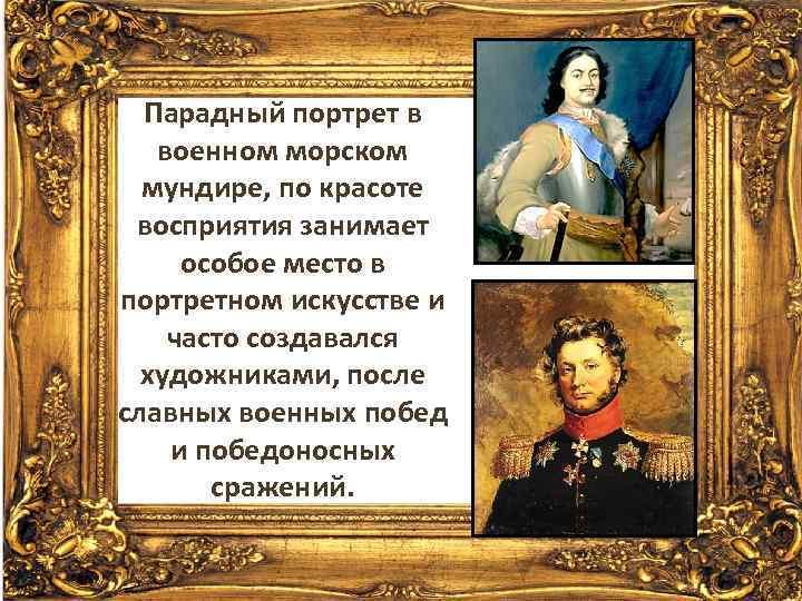Парадный портрет в военном морском мундире, по красоте восприятия занимает особое место в портретном