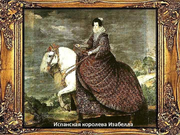 Испанская королева Изабелла