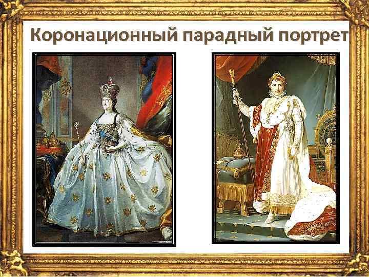 Коронационный парадный портрет