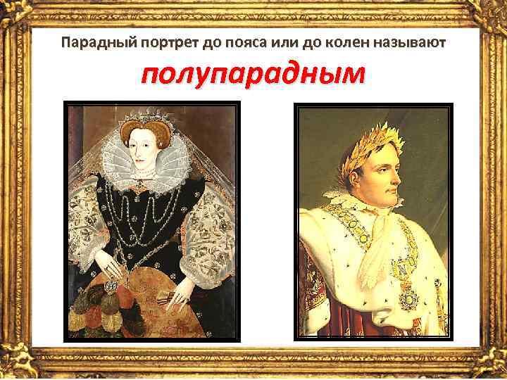Парадный портрет до пояса или до колен называют полупарадным