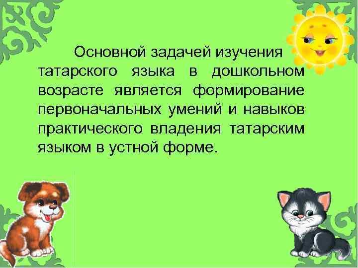 В современных условиях развития общества татарский языкизучения Основной задачей становится обязательным компонентам обучения татарского