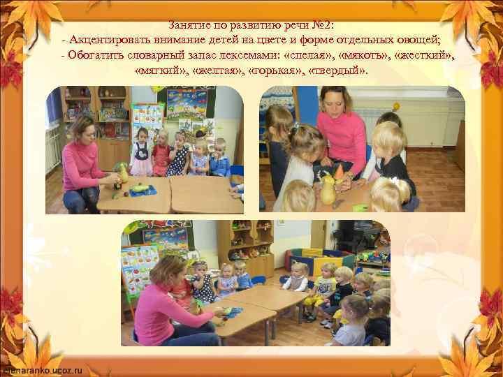 Занятие по развитию речи № 2: - Акцентировать внимание детей на цвете и форме