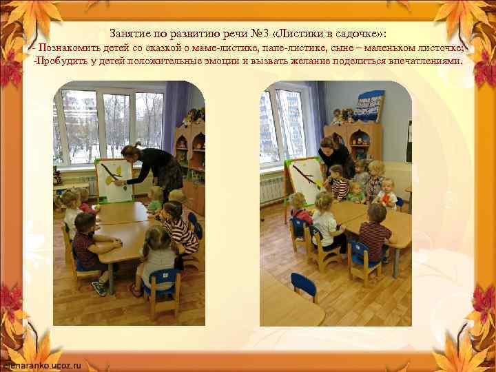 Занятие по развитию речи № 3 «Листики в садочке» : - Познакомить детей со