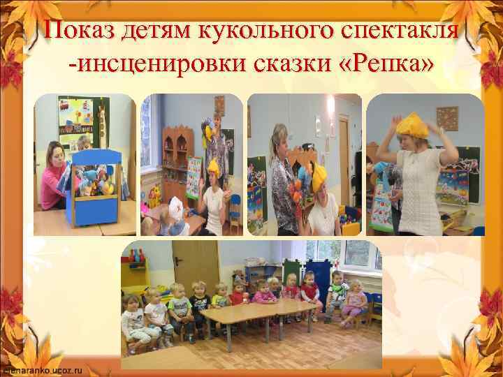 Показ детям кукольного спектакля -инсценировки сказки «Репка»