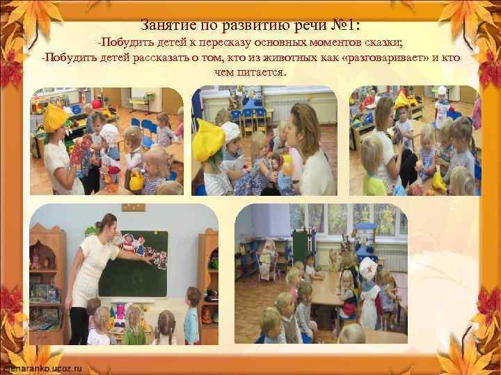 Занятие по развитию речи № 1: -Побудить детей к пересказу основных моментов сказки; -Побудить