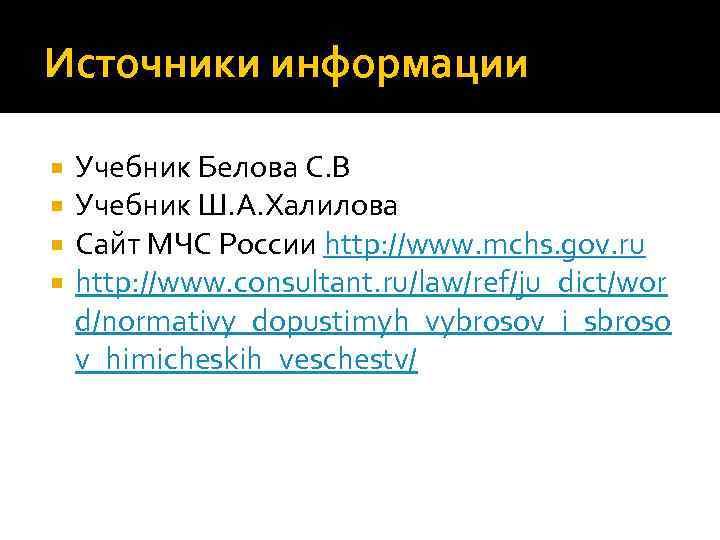 Источники информации Учебник Белова С. В Учебник Ш. А. Халилова Сайт МЧС России http:
