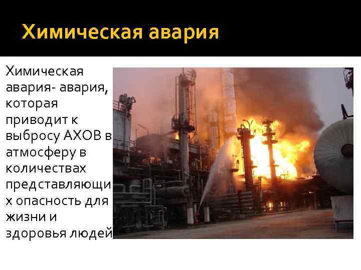 Химическая авария- авария, которая приводит к выбросу АХОВ в атмосферу в количествах представляющи х