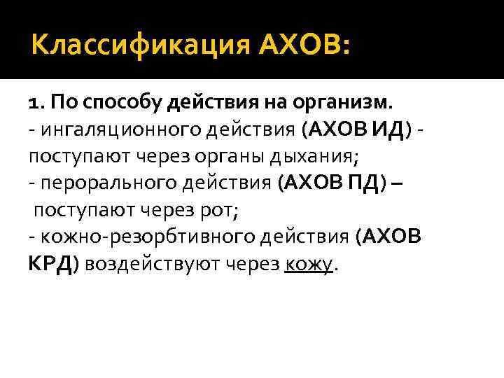 Классификация АХОВ: 1. По способу действия на организм. - ингаляционного действия (АХОВ ИД) -