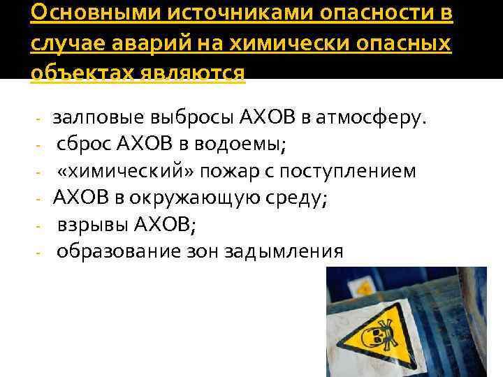 Основными источниками опасности в случае аварий на химически опасных объектах являются - залповые выбросы