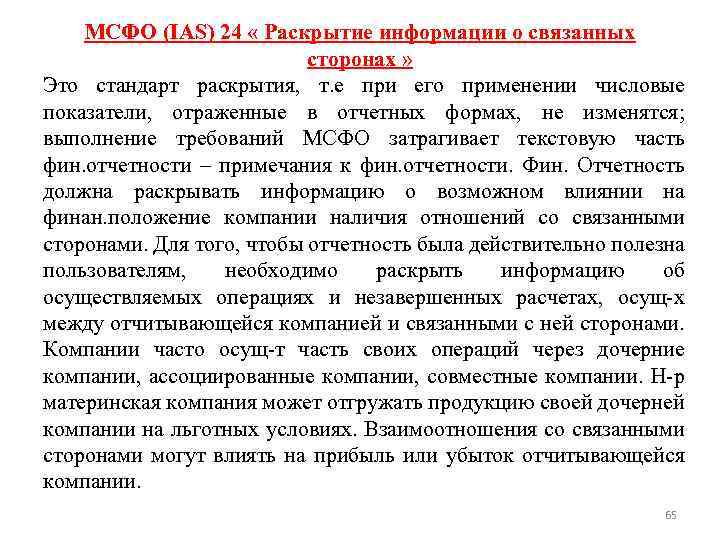 Раскрытие информации о связанных сторонах . шпаргалка