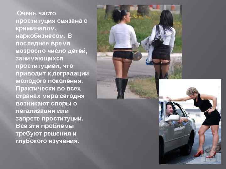 prostitutsiya-sotsialnogo-haraktera