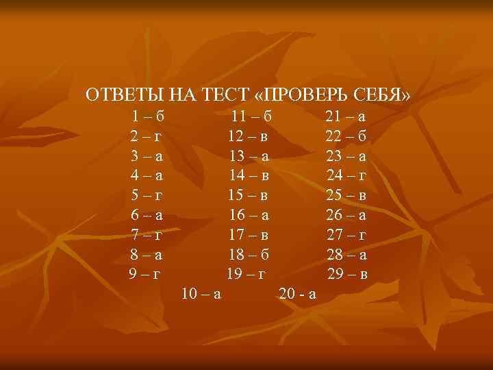 ОТВЕТЫ НА ТЕСТ «ПРОВЕРЬ СЕБЯ» 1–б 2–г 3–а 4–а 5–г 6–а 7–г 8–а 9–г