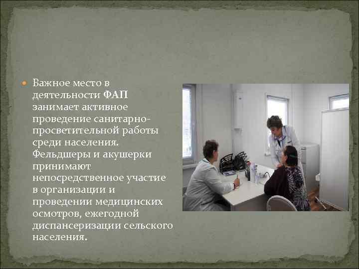 сельский фельдшер стихи потрясает